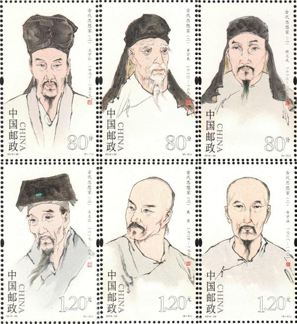 《古代思想家(二)》纪念邮票