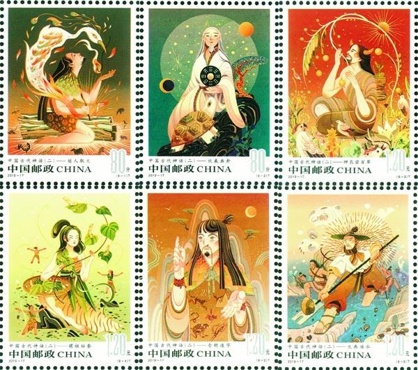 《中国古代神话(二)》特种邮票
