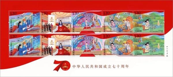 《中华人民共和国成立七十周年》纪念邮票