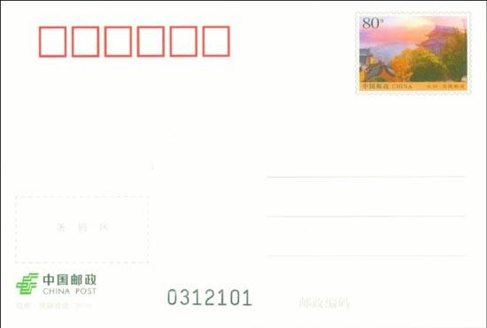 《杭州·灵隐胜境》普通邮资明信片