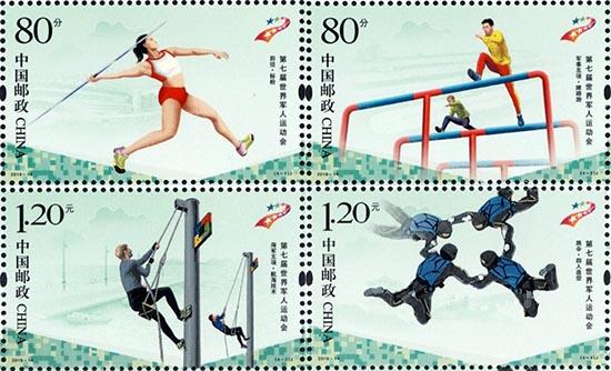 《第七届世界军人运动会》纪念邮票