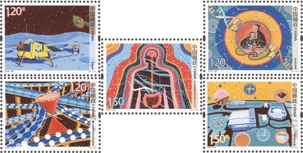 《科技创新(二)》纪念邮票
