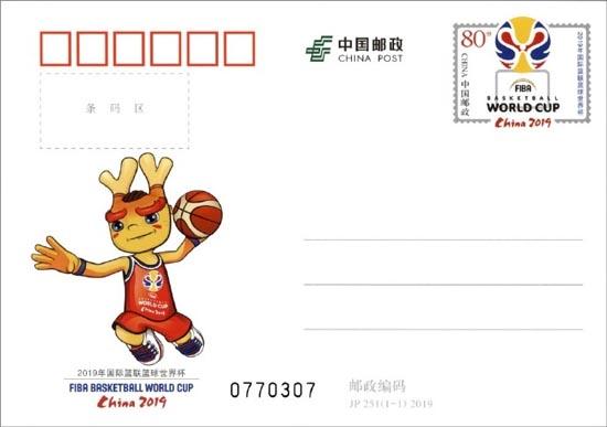 《2019年国际篮联篮球世界杯》纪念邮资明信片
