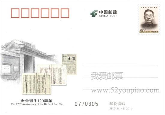 《老舍诞生120 周年》纪念邮资明信片