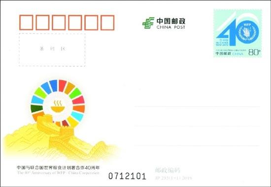 《中国与联合国世界粮食计划署合作40周年》纪念邮资明信片