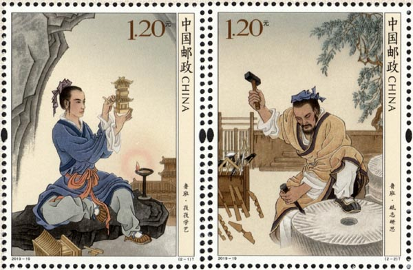 《鲁班》特种邮票