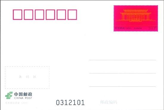 《毛主席纪念堂》普通邮资明信片