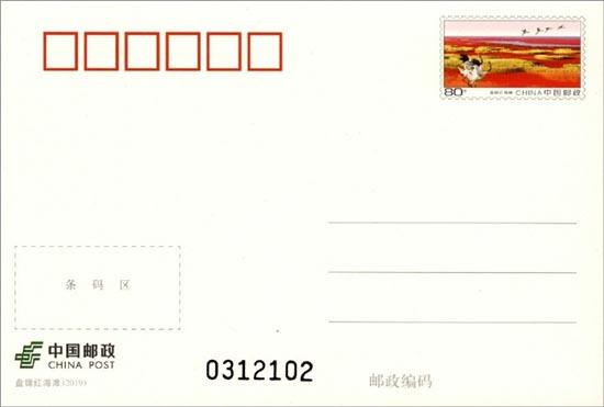 《盘锦红海滩》普通邮资明信片