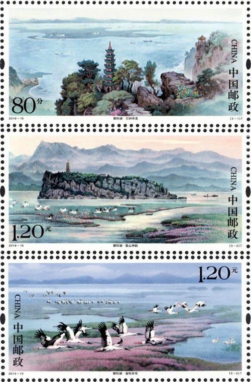 《鄱阳湖》特种邮票