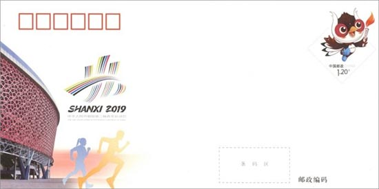 《中华人民共和国第二届青年运动会》纪念邮资信封