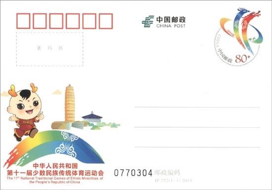《中华人民共和国第十一届少数民族传统体育运动会》纪念邮资明信片