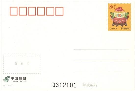 《桃》普通邮资明信片