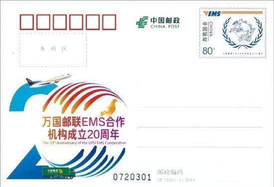 《万国邮联EMS合作机构成立20周年》纪念邮资明信片