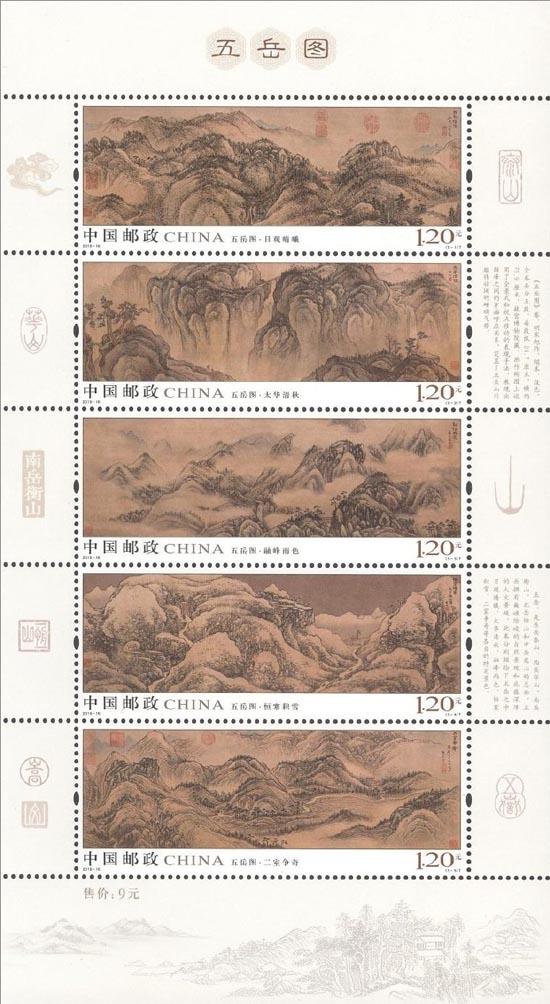 《五岳图》特种邮票