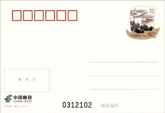 《运河城·扬州》普通邮资明信片