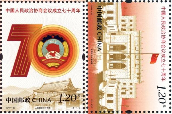 《中国人民政治协商会议成立七十周年》纪念邮票