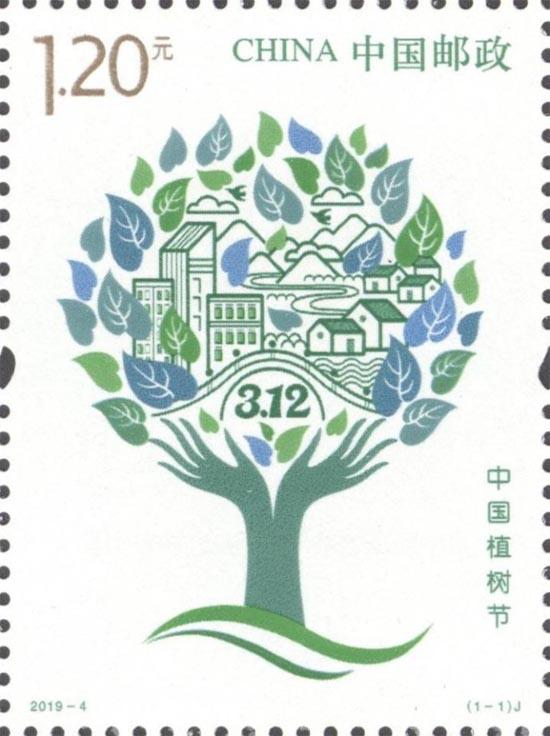 《中国植树节》纪念邮票