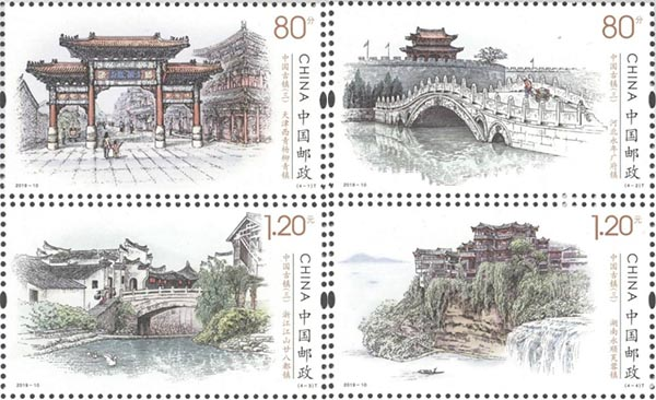 《中国古镇(三)》特种邮票