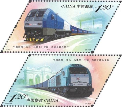 《中欧班列(义乌—马德里)》特种邮票