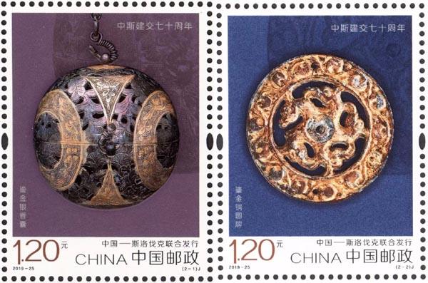 《中斯建交七十周年》纪念邮票
