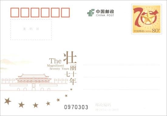 《壮丽七十年》纪念邮资明信片