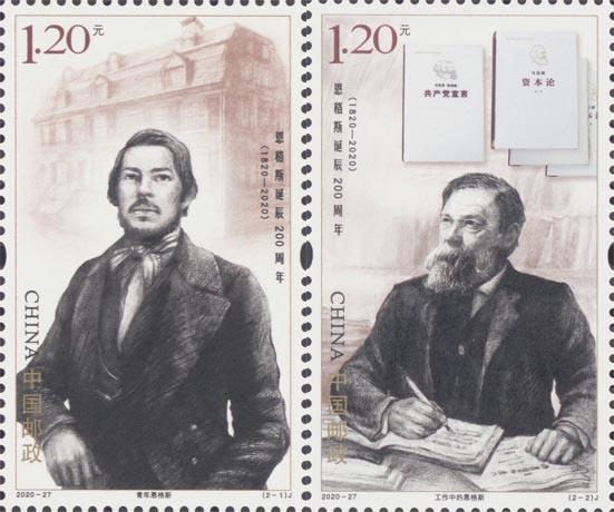 《恩格斯诞辰200周年》纪念邮票