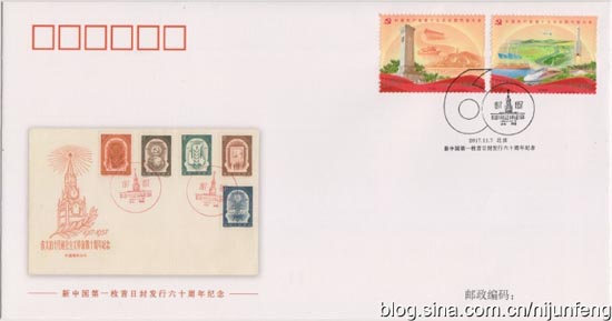 《新中国第一枚首日封发行六十周年纪念封》