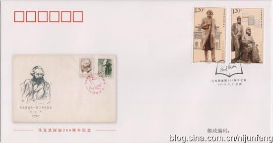 《马克思诞辰200周年纪念封》