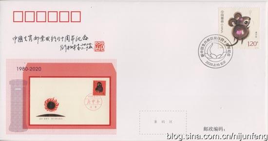 《新中国生肖邮票发行四十周年纪念封》