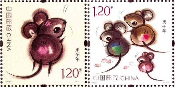 《庚子年》特种邮票