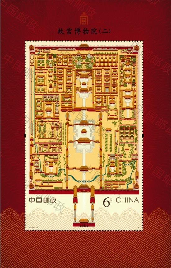 《故宫博物院(二)》特种邮票小型张