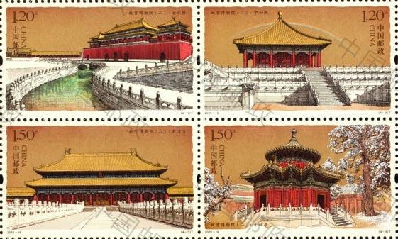 《故宫博物院(二)》特种邮票