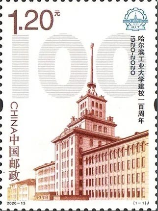 《哈尔滨工业大学建校一百周年》纪念邮票