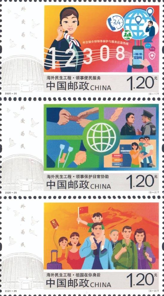 《海外民生工程》特种邮票