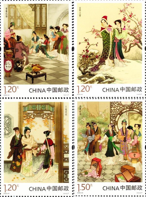 《中国古典文学名著——〈红楼梦〉(四)》特种邮票