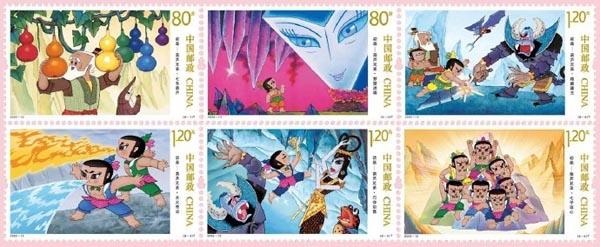 《动画——葫芦兄弟》特种邮票