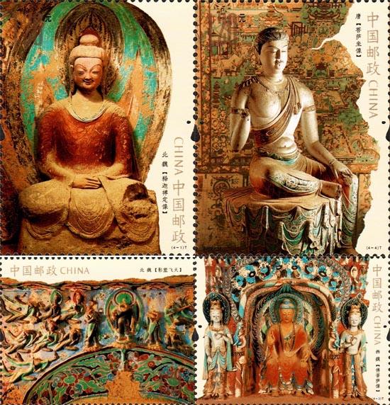 《莫高窟》特种邮票