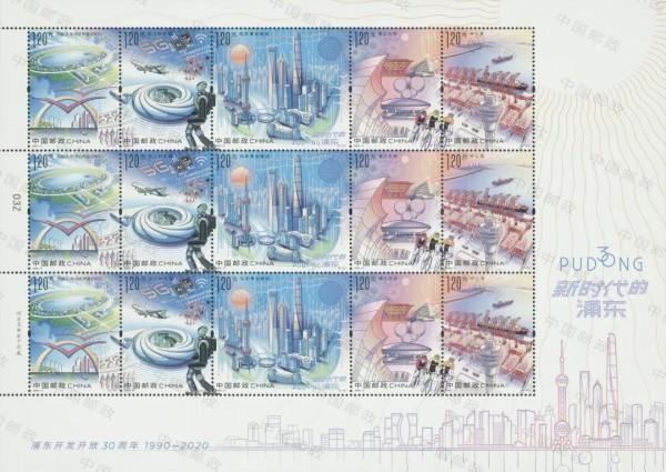 《新时代的浦东》特种邮票