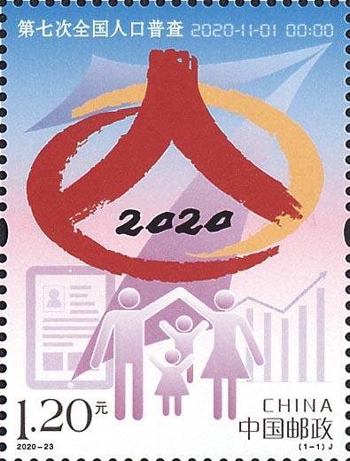 《第七次全国人口普查》纪念邮票