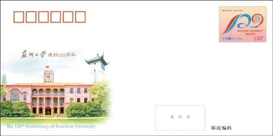 《苏州大学建校120周年》纪念邮资信封