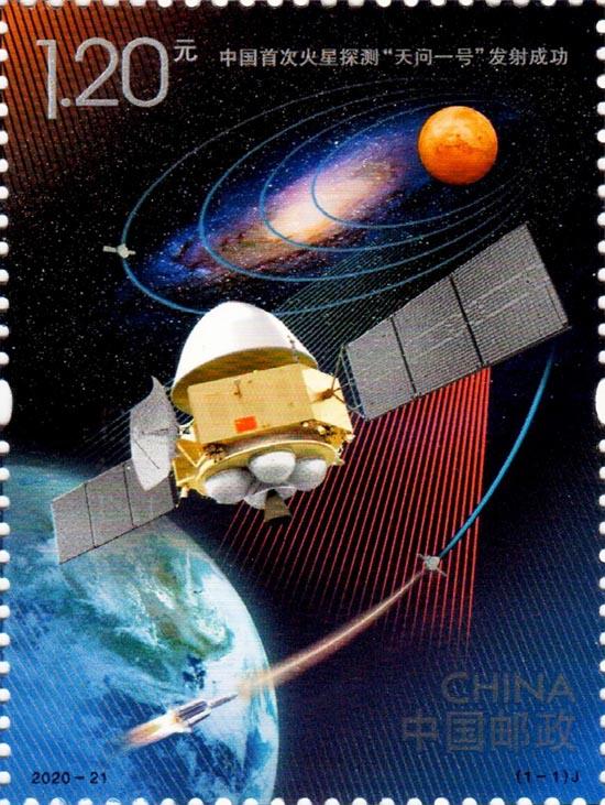 """《中国首次火星探 测""""天问一号""""发射成功》纪念邮票"""