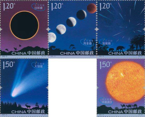 《天文现象》特种邮票