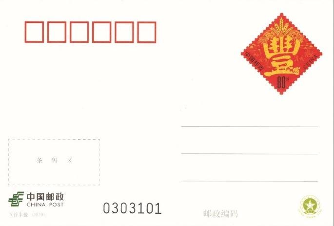 《五谷丰登》普通邮资明信片