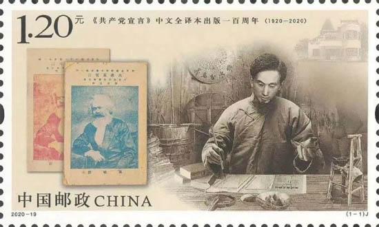 《共产党宣言》中文全译本出版100周年