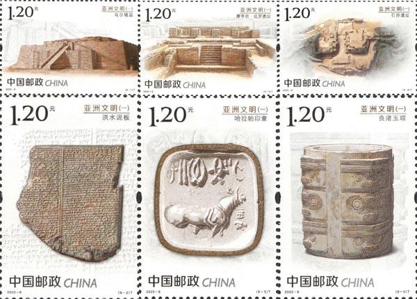 《亚洲文明(一)》特种邮票