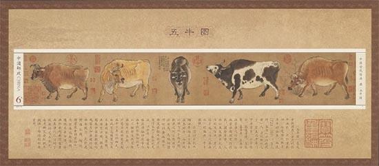 《五牛图》特种邮票