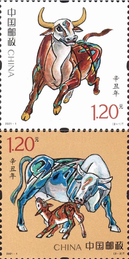 《辛丑年》特种邮票