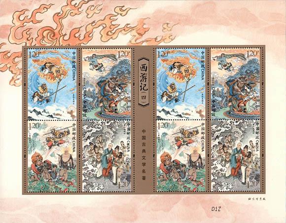 《中国古典文学名著——〈西游记〉(四)》特种邮票