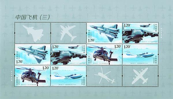 《中国飞机(三)》特种邮票