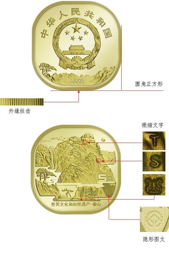 央行11月28日将发行世界文化和自然遗产——泰山普通纪念币公众防伪特征